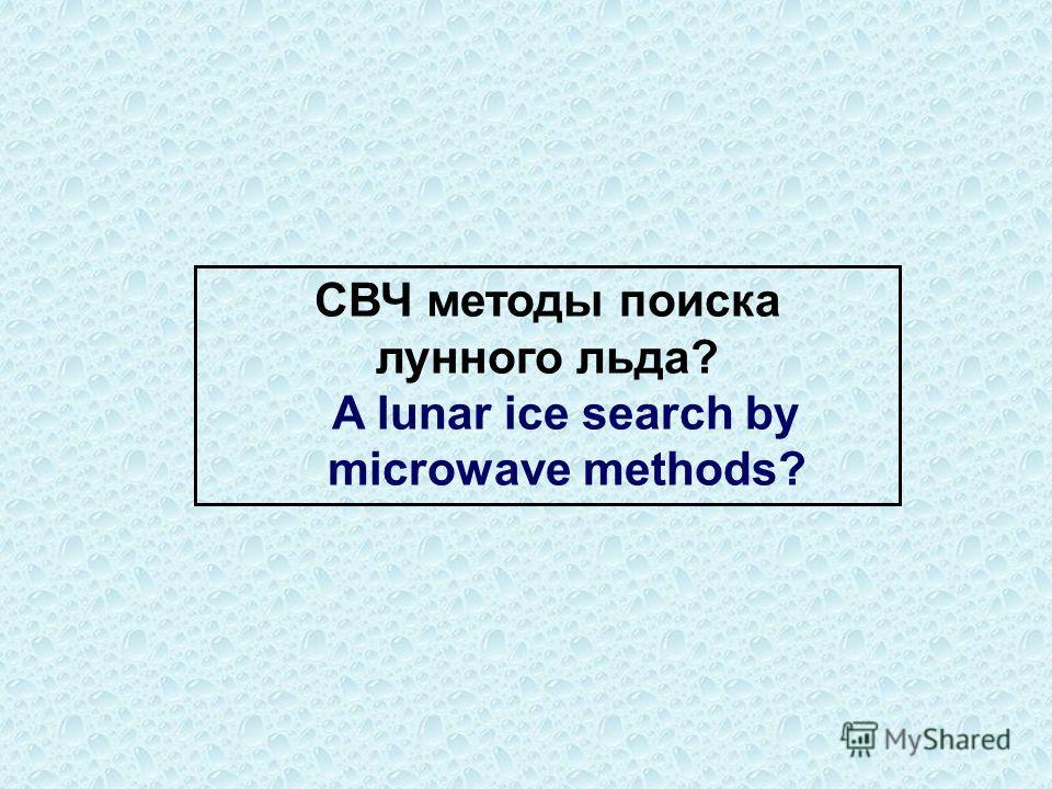 СВЧ методы поиска лунного льда? A lunar ice search by microwave methods?