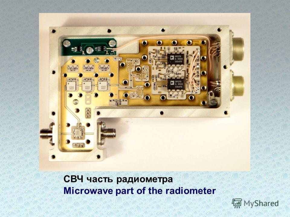 СВЧ часть радиометра Microwave part of the radiometer
