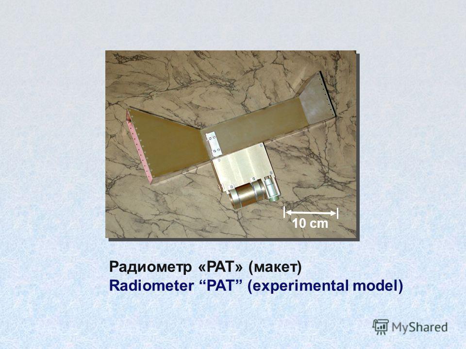 Радиометр «РАТ» (макет) Radiometer PAT (experimental model) 10 cm