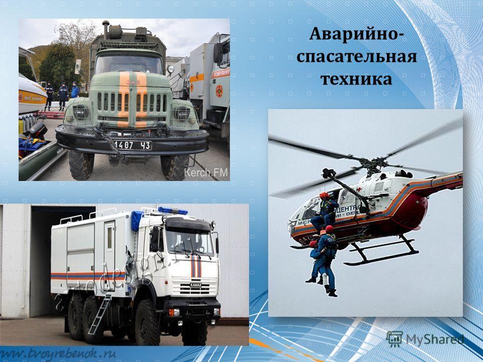 Аварийно - спасательная техника