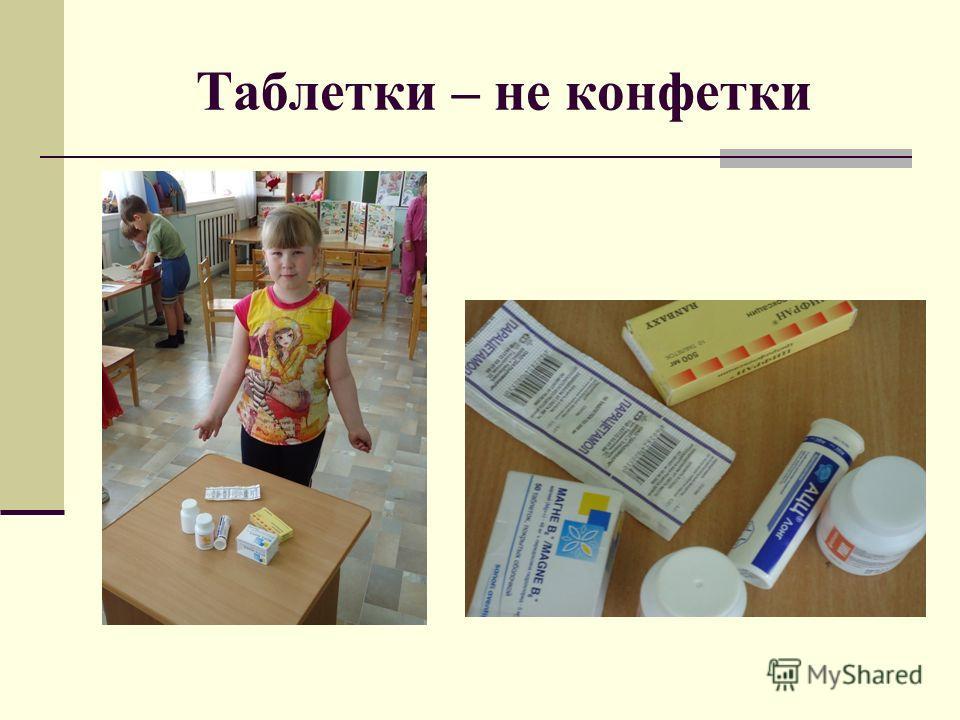 Таблетки – не конфетки