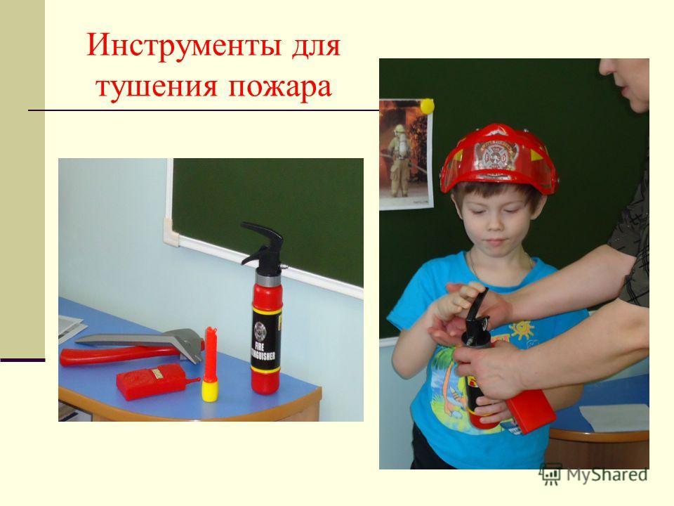 Инструменты для тушения пожара