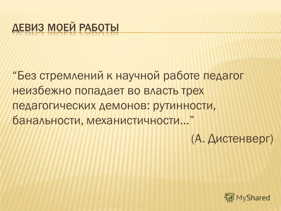 Ослиной Ирины Викторовны старшего воспитателя МБДОУ ЦРР – д/с 30 г. Сарапул E-mail: irinaoslina2013@yandex.ru Тел. 8(34147)39038