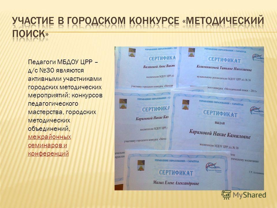 В фестивале иновационных проектов участвовали 4 педагога, Дипломом 1 степени награждена всопитатель Каримова Н.К. За проект «Семейный герб»