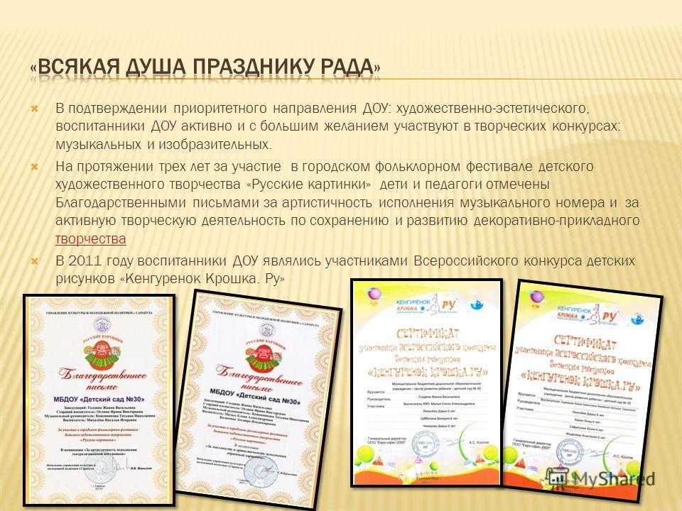 Педагоги со своими воспитанниками активно принимают участие в различных творческих конкурсах, за что отмечены дипломами участников и победителей