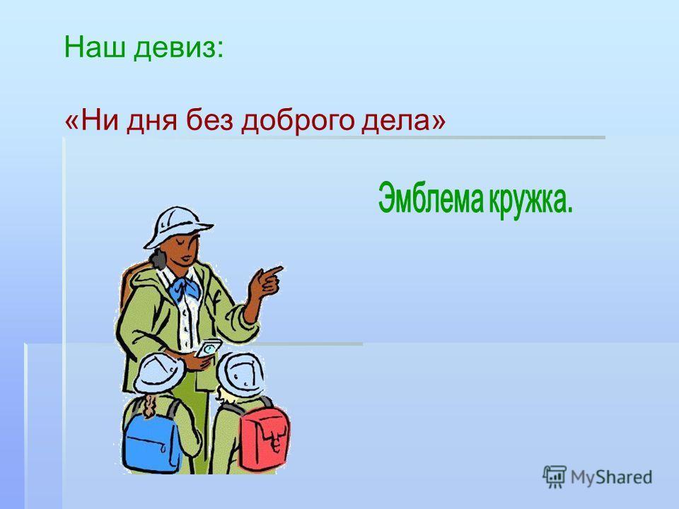 Наш девиз: «Ни дня без доброго дела»