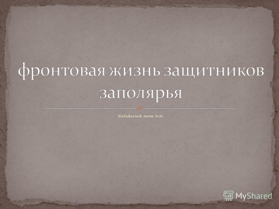 Шабайловой Анны 8«Б»