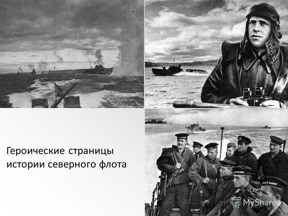 Героические страницы истории северного флота