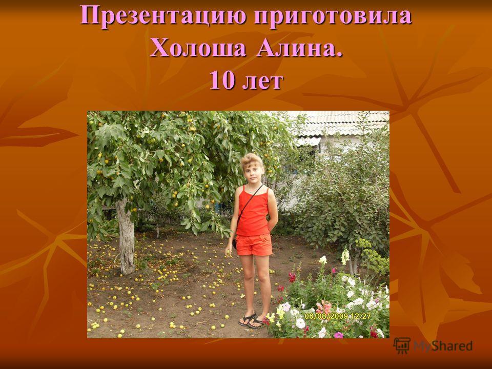 Презентацию приготовила Холоша Алина. 10 лет