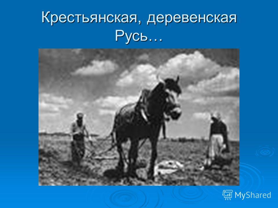 Крестьянская, деревенская Русь…