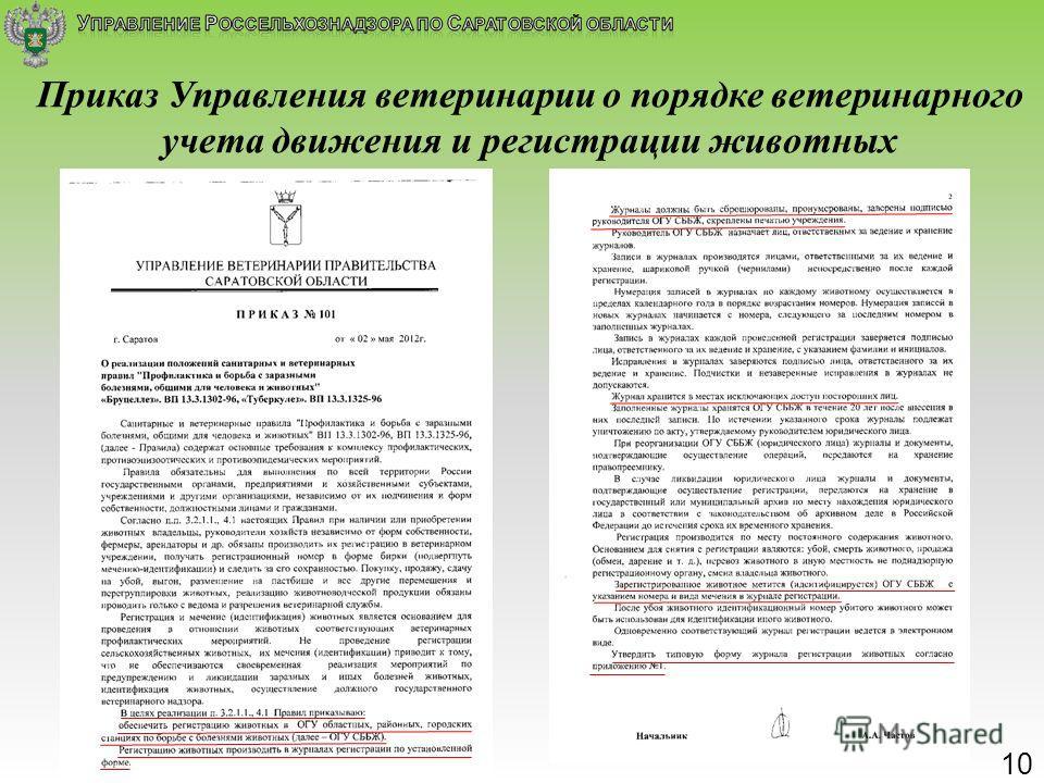 Приказ Управления ветеринарии о порядке ветеринарного учета движения и регистрации животных 10