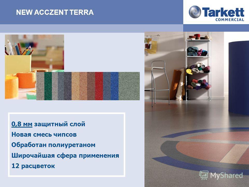 Остановись на совершенстве NEW ACCZENT TERRA 0,8 мм защитный слой Новая смесь чипсов Обработан полиуретаном Широчайшая сфера применения 12 расцветок