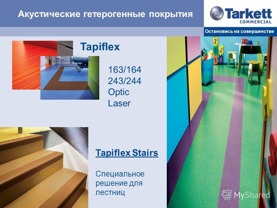 Остановись на совершенстве Акустические гетерогенные покрытия Tapiflex 163/164 243/244 Optic Laser Tapiflex Stairs Специальное решение для лестниц