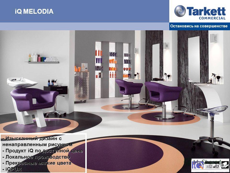 Остановись на совершенстве iQ MELODIA - Изысканный дизайн с ненаправленным рисунком - Продукт iQ по доступной цене - Локальное производство - Прекрасные мягкие цвета - iQPUR