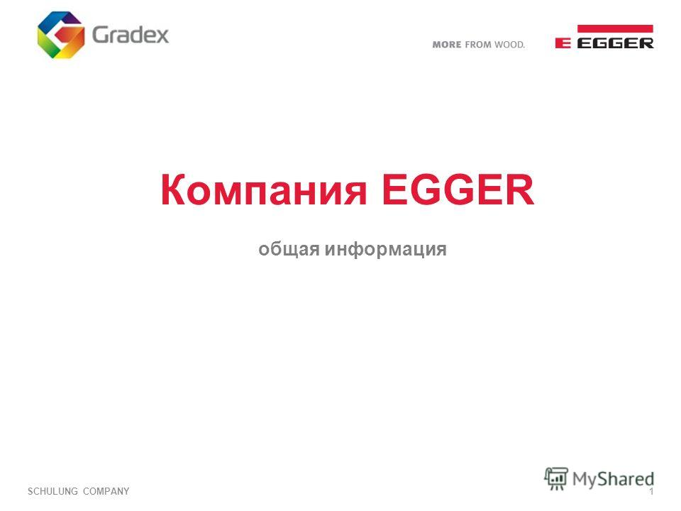 SCHULUNG COMPANY1 Компания EGGER общая информация