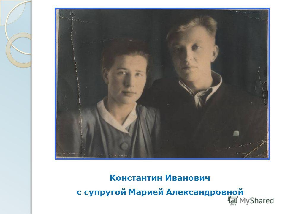 Константин Иванович с супругой Марией Александровной