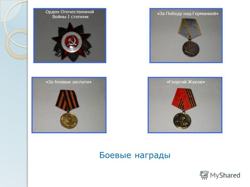 Боевые награды Орден Отечественной Войны I степени «За боевые заслуги» «За Победу над Германией» «Георгий Жуков»