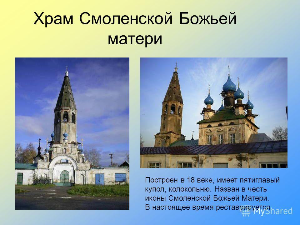 Храм Смоленской Божьей матери Построен в 18 веке, имеет пятиглавый купол, колокольню. Назван в честь иконы Смоленской Божьей Матери. В настоящее время реставрируется.