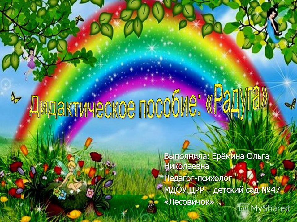 Выполнила: Ерёмина Ольга Николаевна Педагог-психолог МДОУ ЦРР – детский сад 47 «Лесовичок»