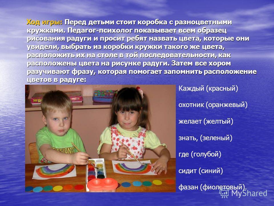 Ход игры: Перед детьми стоит коробка с разноцветными кружками. Педагог-психолог показывает всем образец рисования радуги и просит ребят назвать цвета, которые они увидели, выбрать из коробки кружки такого же цвета, расположить их на столе в той после