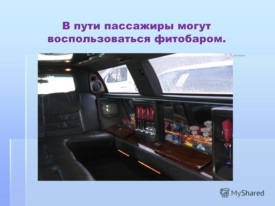 В пути пассажиры могут воспользоваться фитобаром.