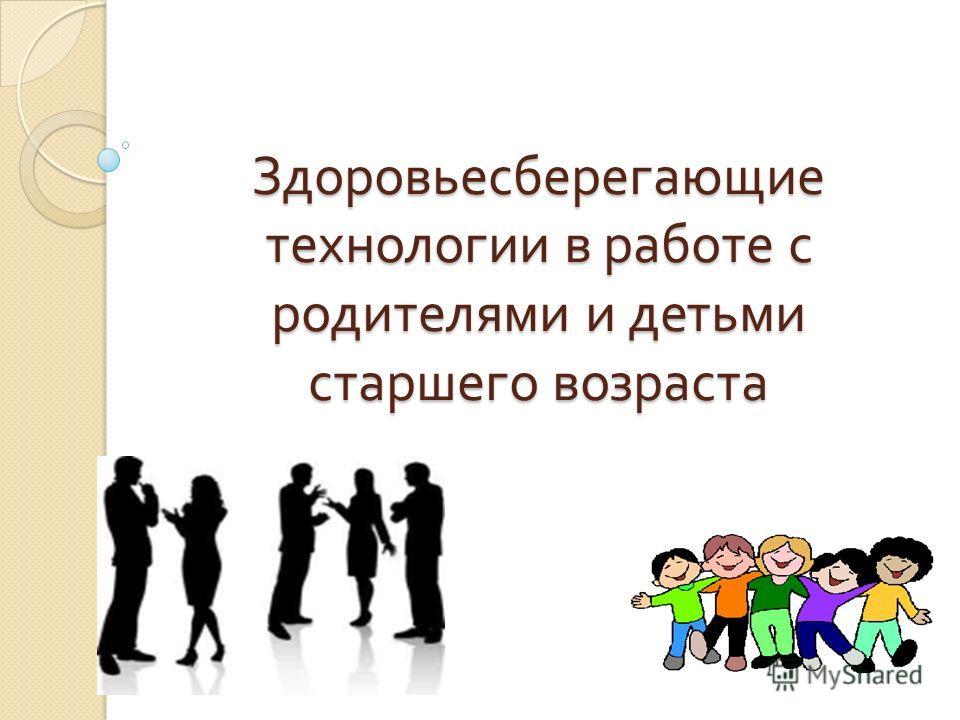 Здоровьесберегающие технологии в работе с родителями и детьми старшего возраста