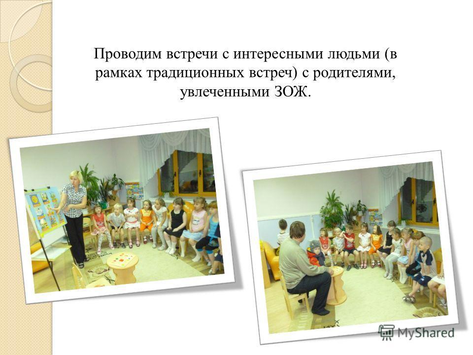 Проводим встречи с интересными людьми (в рамках традиционных встреч) с родителями, увлеченными ЗОЖ.