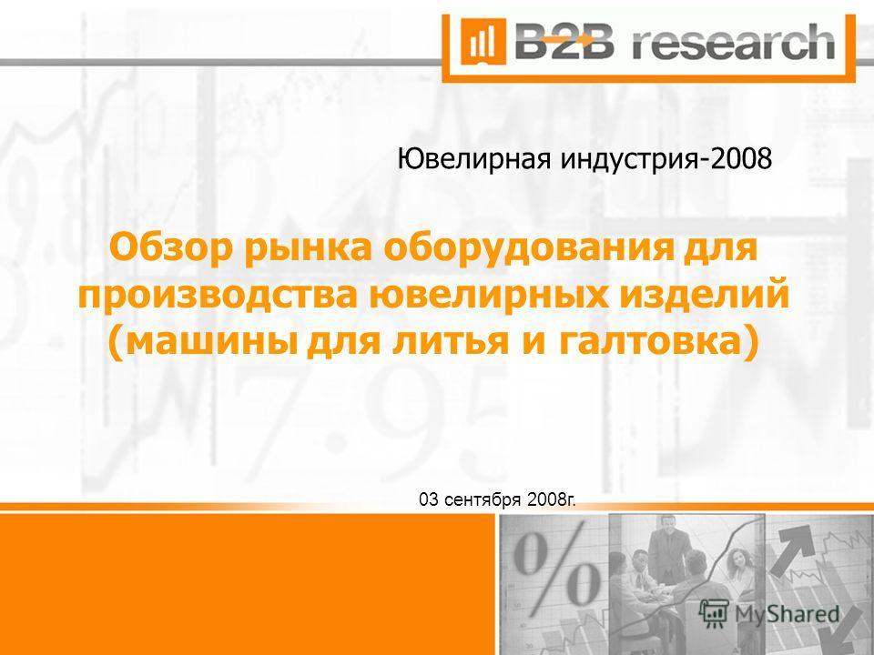 1 Обзор рынка оборудования для производства ювелирных изделий (машины для литья и галтовка) 03 сентября 2008г. Ювелирная индустрия-2008