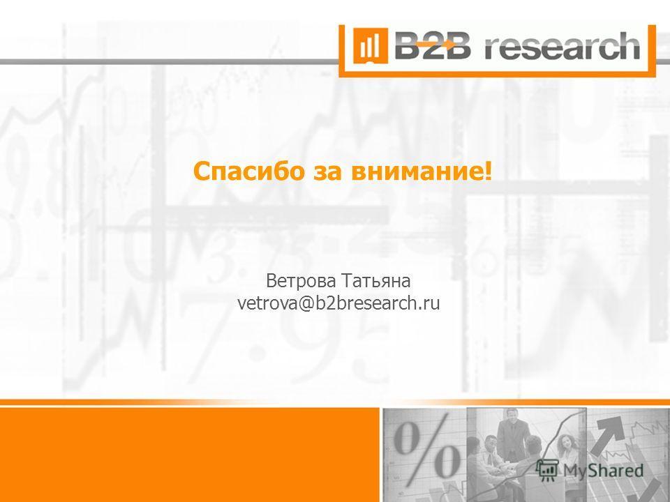 14 Спасибо за внимание! Ветрова Татьяна vetrova@b2bresearch.ru