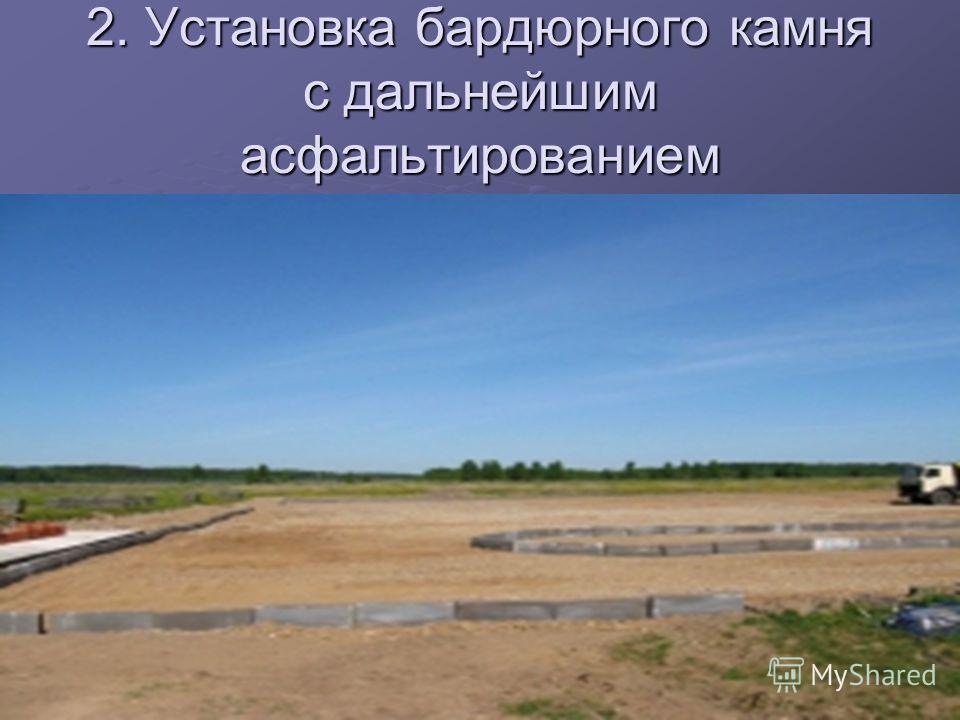 1.Расчистка и приготовление местности под реконструкцию автодрома