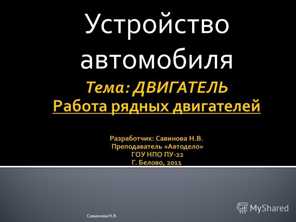 Устройство автомобиля Савинова Н.В.