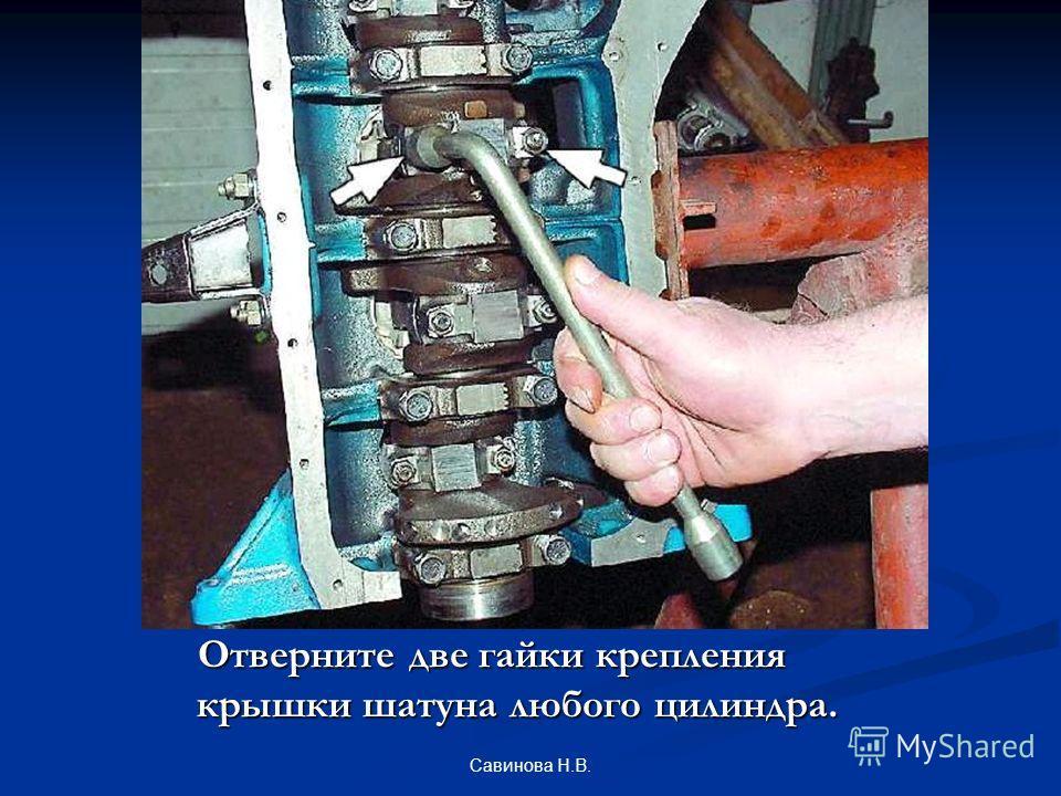 Отверните две гайки крепления крышки шатуна любого цилиндра. Савинова Н.В.