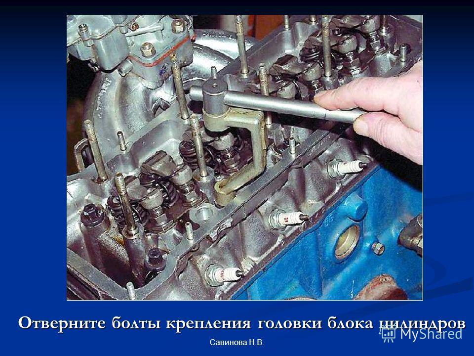 Отверните болты крепления головки блока цилиндров Савинова Н.В.