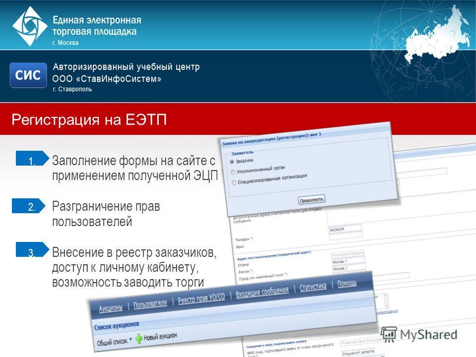 Регистрация на ЕЭТП 1. Заполнение формы на сайте с применением полученной ЭЦП 2. Разграничение прав пользователей 3. Внесение в реестр заказчиков, доступ к личному кабинету, возможность заводить торги