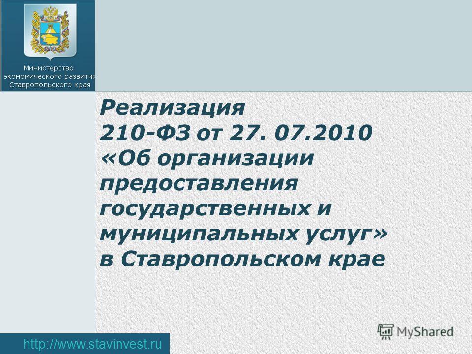 http://www.stavinvest.ru Реализация 210-ФЗ от 27. 07.2010 «Об организации предоставления государственных и муниципальных услуг» в Ставропольском крае