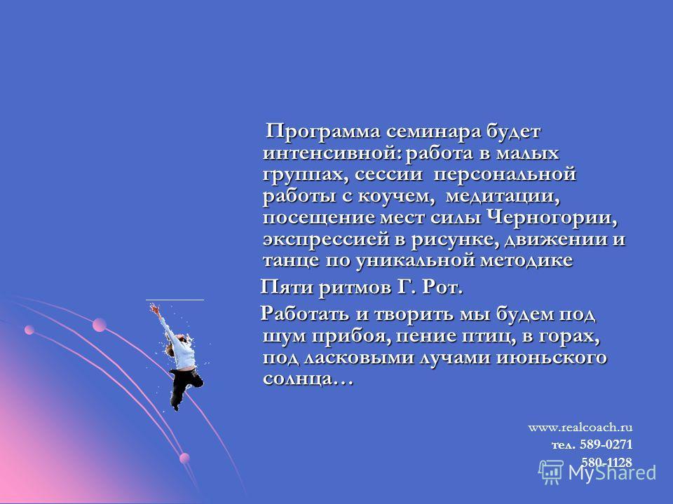 Программа семинара будет интенсивной: работа в малых группах, сессии персональной работы с коучем, медитации, посещение мест силы Черногории, экспрессией в рисунке, движении и танце по уникальной методике Программа семинара будет интенсивной: работа