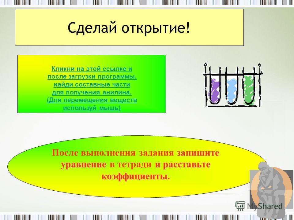 Николай Николаевич Зинин Профессор Казанского университета, затем Медико-хирургической академии в Петербурге. Академик. Открыл реакцию восстановления нитробензола в анилин. Синтезировал много новых органических веществ – продуктов восстановления нитр
