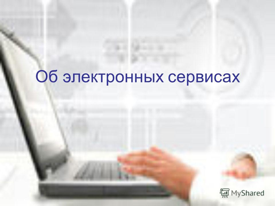 Об электронных сервисах