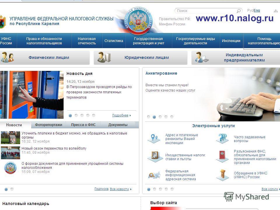 www.r10.nalog.ru