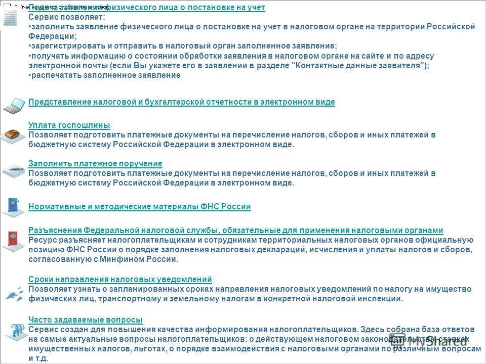 Подача заявления физического лица о постановке на учет Сервис позволяет: заполнить заявление физического лица о постановке на учет в налоговом органе на территории Российской Федерации; зарегистрировать и отправить в налоговый орган заполненное заявл