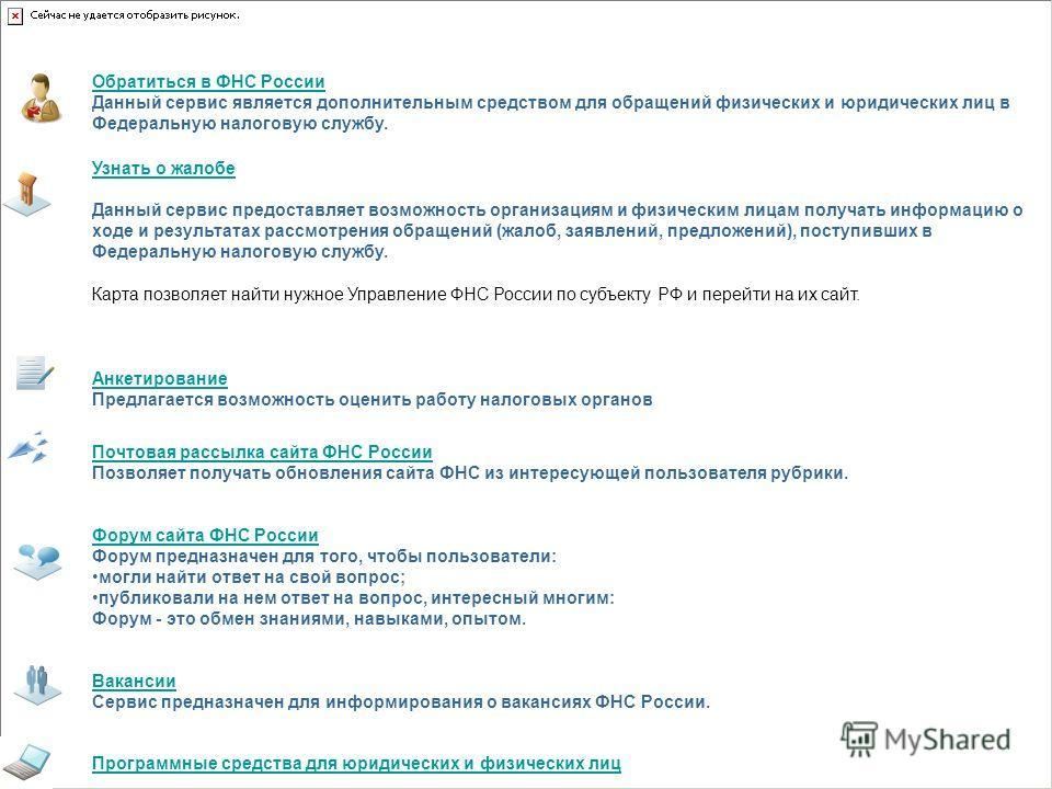 Обратиться в ФНС России Данный сервис является дополнительным средством для обращений физических и юридических лиц в Федеральную налоговую службу. Узнать о жалобе Данный сервис предоставляет возможность организациям и физическим лицам получать информ
