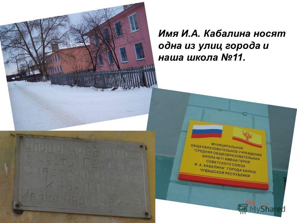 Имя И.А. Кабалина носят одна из улиц города и наша школа 11.