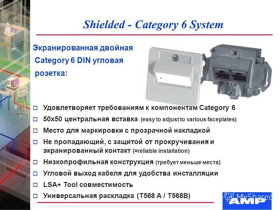 Shielded - Category 6 System Экранированная двойная Category 6 DIN угловая розетка: o Удовлетворяет требованиям к компонентам Category 6 o 50x50 центральная вставка (easy to adjust to various faceplates) o Место для маркировки с прозрачной накладкой