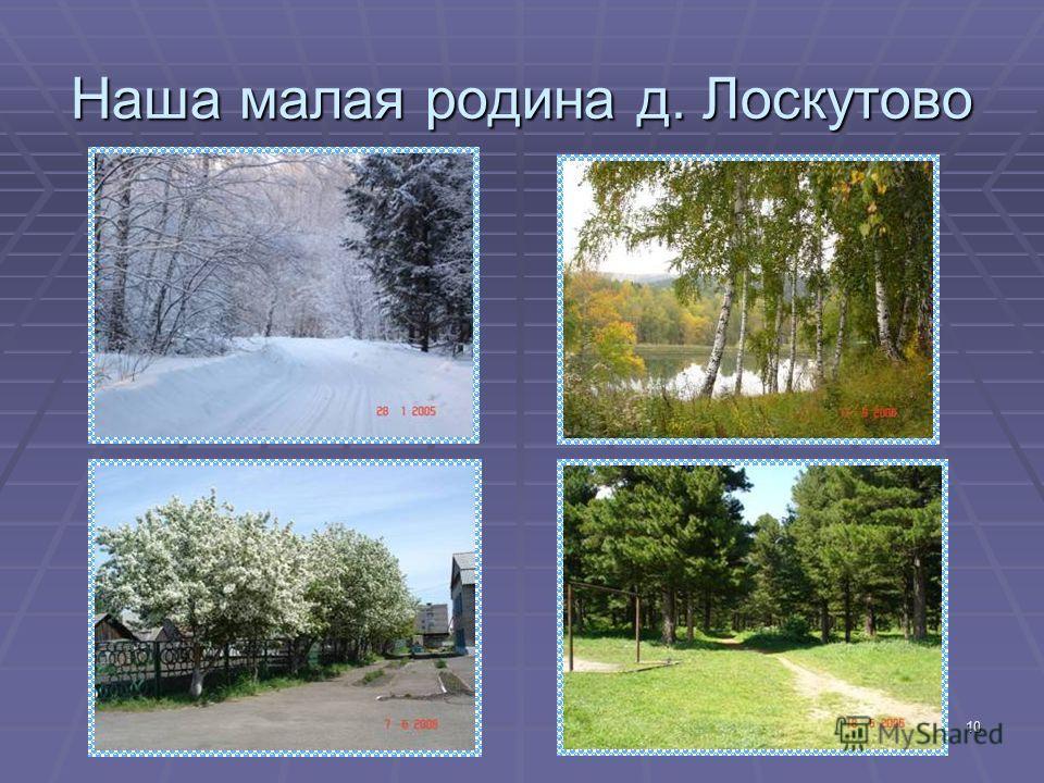 10 Наша малая родина д. Лоскутово