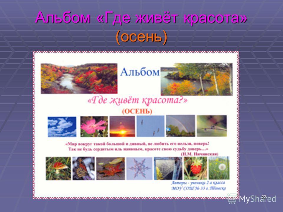 22 Альбом «Где живёт красота» (осень)