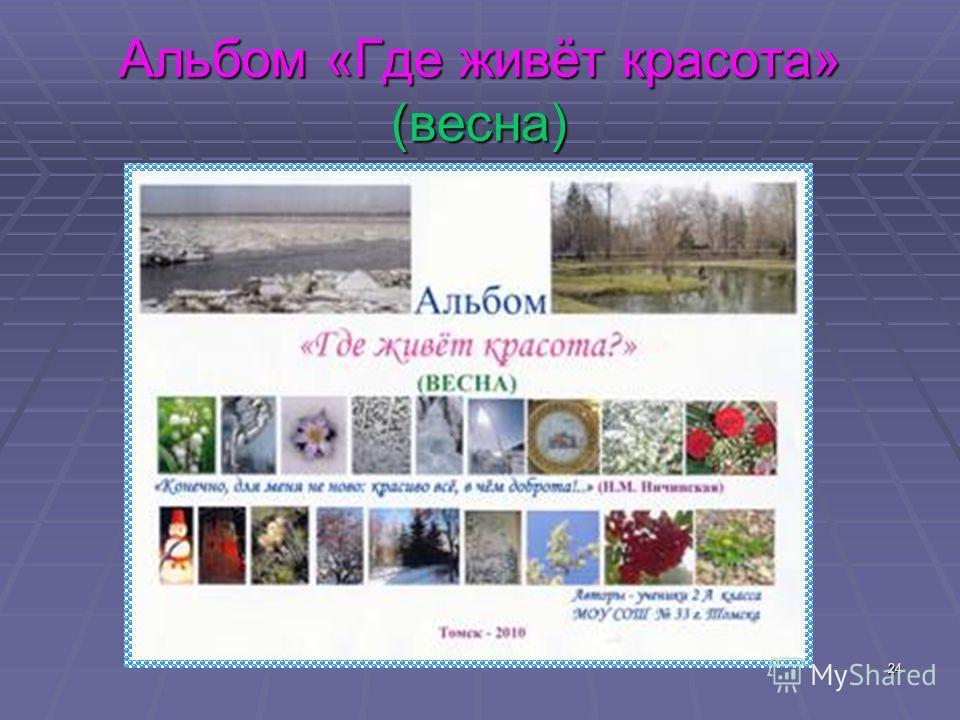 24 Альбом «Где живёт красота» (весна)