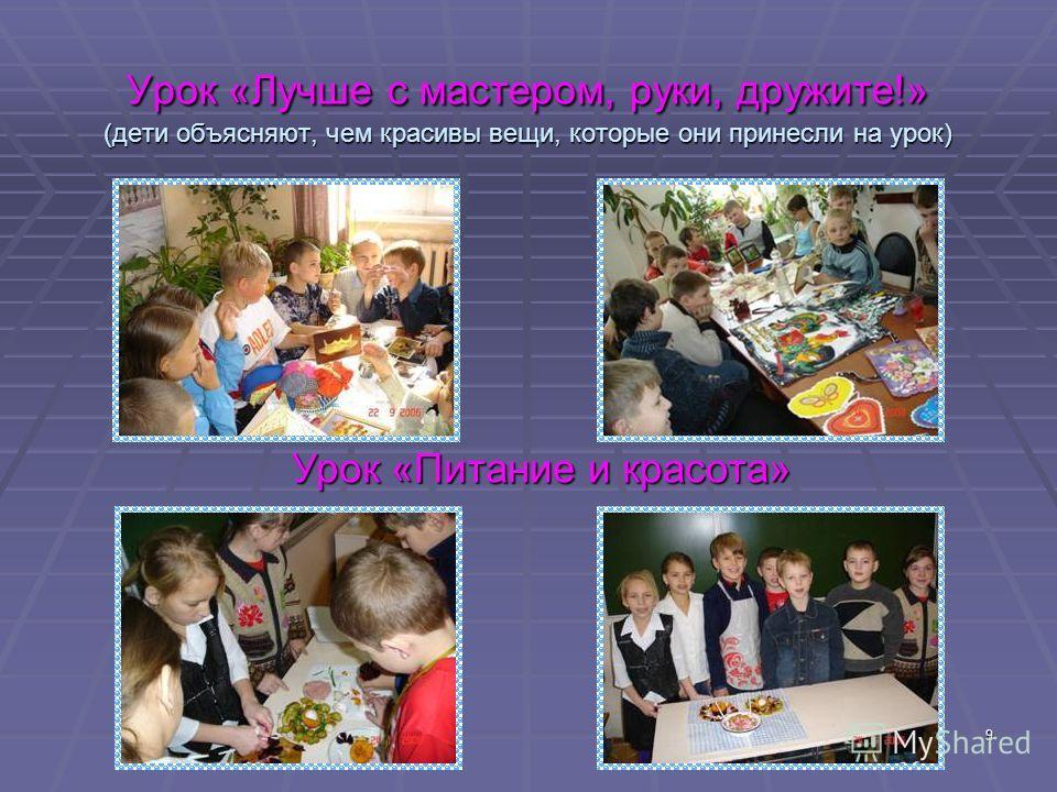 9 Урок «Лучше с мастером, руки, дружите!» (дети объясняют, чем красивы вещи, которые они принесли на урок) Урок «Питание и красота»
