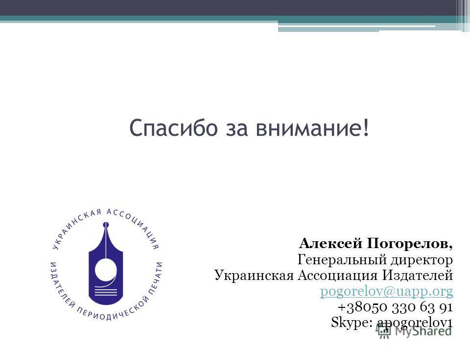 Алексей Погорелов, Генеральный директор Украинская Ассоциация Издателей pogorelov@uapp.org +38050 330 63 91 Skype: apogorelov1 Спасибо за внимание!