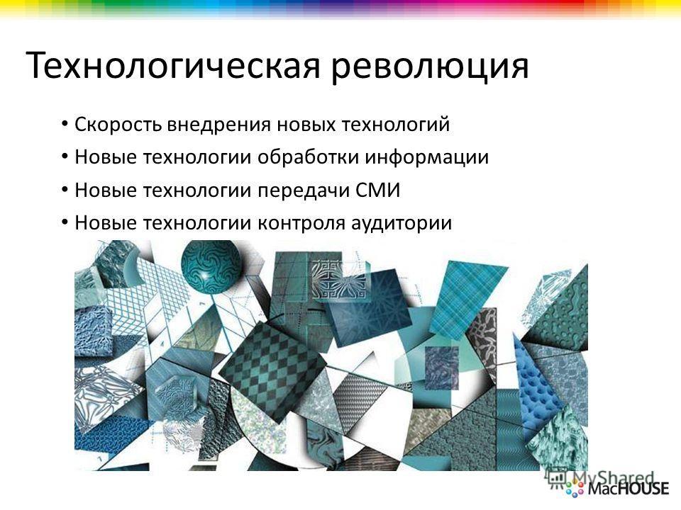 Скорость внедрения новых технологий Новые технологии обработки информации Новые технологии передачи СМИ Новые технологии контроля аудитории Технологическая революция