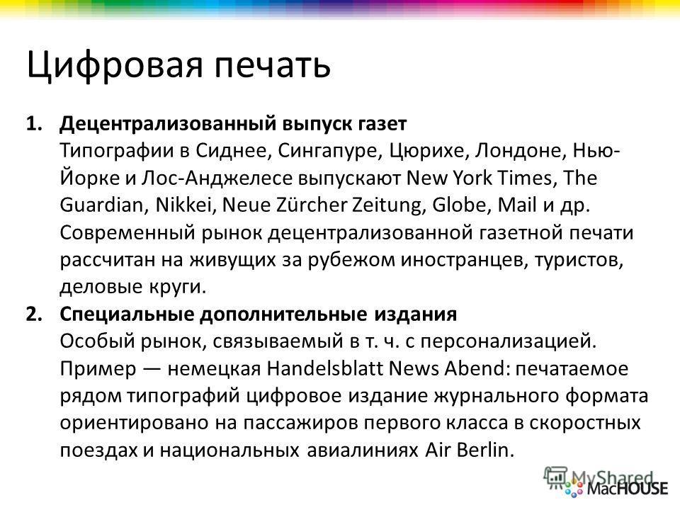 Цифровая печать 1.Децентрализованный выпуск газет Типографии в Сиднее, Сингапуре, Цюрихе, Лондоне, Нью- Йорке и Лос-Анджелесе выпускают New York Times, The Guardian, Nikkei, Neue Zürcher Zeitung, Globe, Mail и др. Современный рынок децентрализованной
